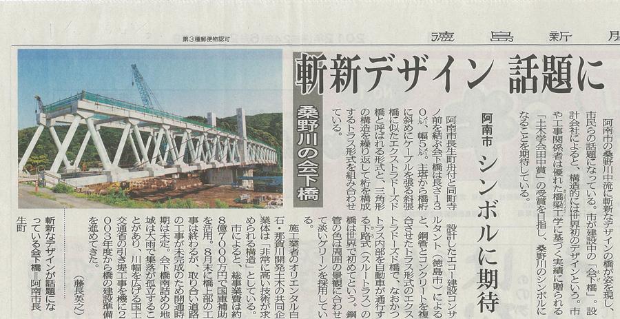 会下橋 新聞記事