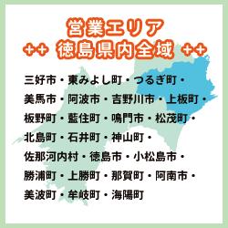 徳島県全域対応・徳島市・阿南市・海部郡・那賀郡をはじめ、徳島県内は全て対応致します。